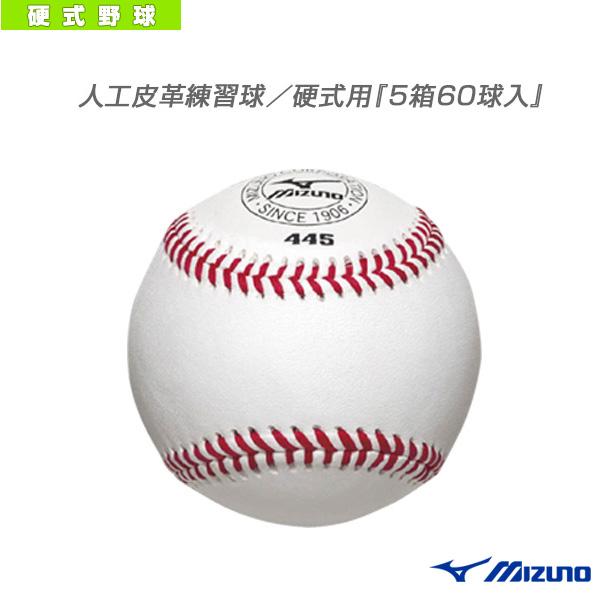 ミズノ445/人工皮革練習球/硬式用『5箱60球入』(1BJBH44500)『野球 ボール ミズノ』
