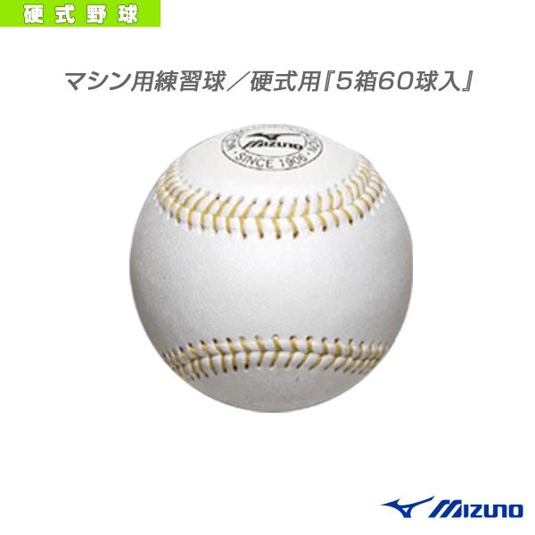 超歓迎された ボール ミズノ』ミズノ476/マシン用練習球/硬式用『5箱60球入』(1BJBH47600)『野球 ボール ミズノ』, ShoeSquare(シュースクエア):6ed2c471 --- themarqueeindrumlish.ie