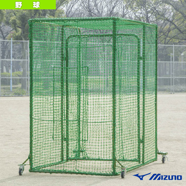 [送料お見積り]マシン前兼投球者用ネット/硬式・軟式専用(1GJNA10900)『野球 設備・備品 ミズノ』