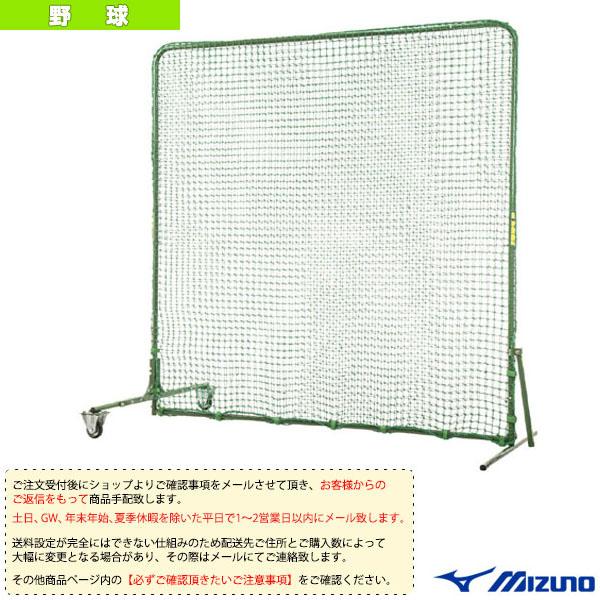 [送料お見積り]防球用ダブルネット/片側キャスター付(1GJNA20800)『野球 設備・備品 ミズノ』
