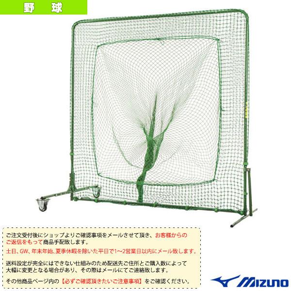 [送料お見積り]マシン前ダブルネット/片側キャスター付(1GJNA21000)『野球 設備・備品 ミズノ』