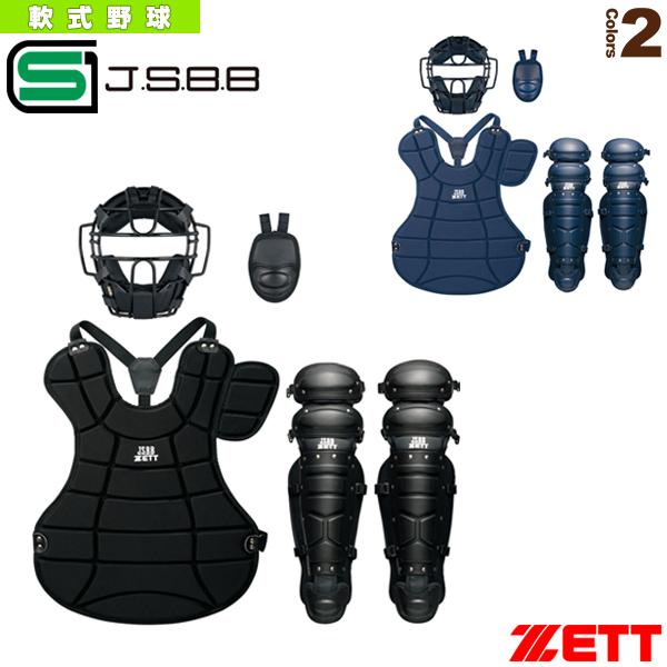 軟式防具4点セット/専用袋付き(BL302SET)『軟式野球 プロテクター ゼット』