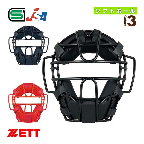 ソフトボール用マスク(BLM5152A)『ソフトボール プロテクター ゼット』