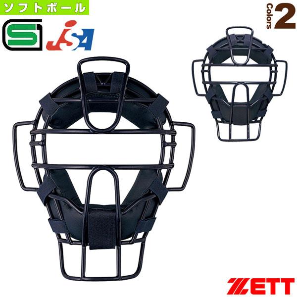 ソフトボール用マスク(BLM5190B)『ソフトボール プロテクター ゼット』