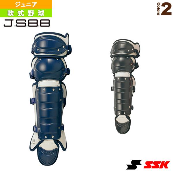 少年軟式用レガーズ/ダブルカップ(CNLJ110C)『軟式野球 プロテクター エスエスケイ』