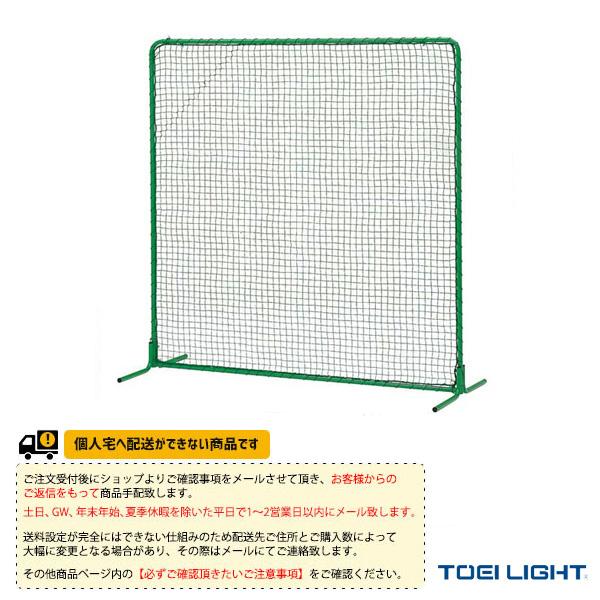 [送料別途]防球フェンス2×2ST(B-3388)『野球 グランド用品 TOEI(トーエイ)』
