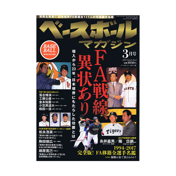 "BASEBALL MAGAZINE 2017年3月号(BBM0711703)""棒球书籍、DVD BASEBALL MAGAZINE"""