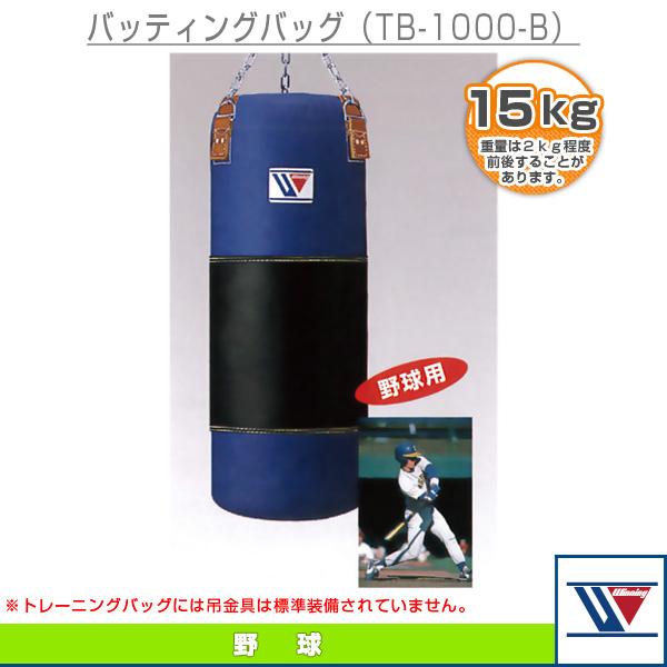 [送料別途]バッティングバッグ/20kg(TB-1000-B)『野球 設備・備品 ウイニング』