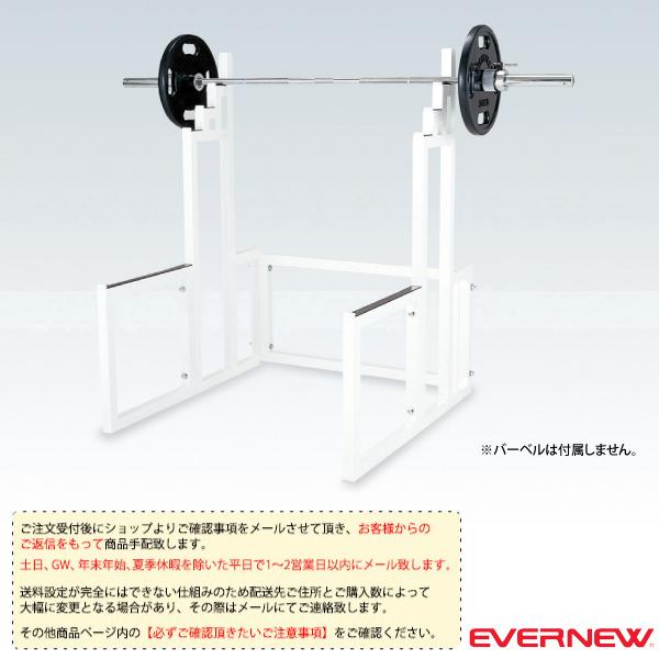 [送料別途]スクワットラックEV(ETB778)『オールスポーツ 設備・備品 エバニュー』