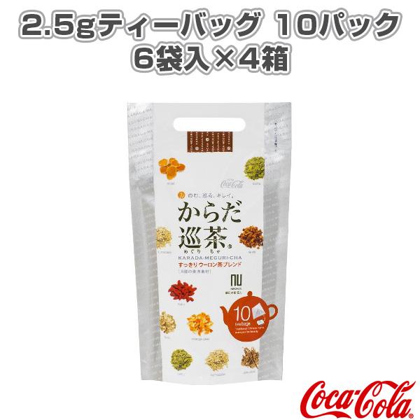 【送料込み価格】からだ巡茶 2.5gティーバッグ 10パック/6袋入×4箱(33539)『オールスポーツ サプリメント・ドリンク コカ・コーラ』