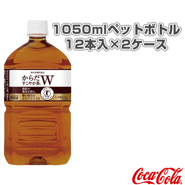 【送料込み価格】からだすこやか茶W 1050mlペットボトル/12本入×2ケース(41570)『オールスポーツ サプリメント・ドリンク コカ・コーラ』