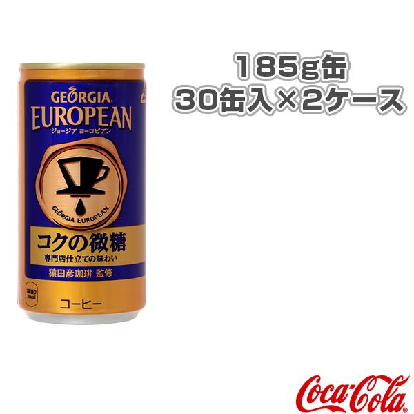 【送料込み価格】ジョージアヨーロピアン コクの微糖 185g缶/30缶入×2ケース(45090)『オールスポーツ サプリメント・ドリンク コカ・コーラ』