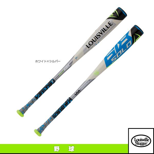 ルイスビル SOLO 618/リトルリーグ用バット(WTLUBS618)『野球 バット ルイスビルスラッガー』 ベースボールプラザ