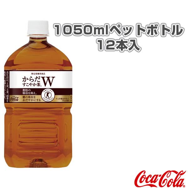 【送料込み価格】からだすこやか茶W 1050mlペットボトル/12本入(41570)『オールスポーツ サプリメント・ドリンク コカ・コーラ』