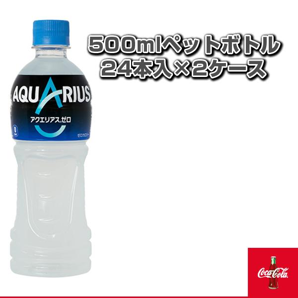【送料込み価格】アクエリアスゼロ 500mlペットボトル/24本入×2ケース(41902)『オールスポーツ サプリメント・ドリンク コカ・コーラ』