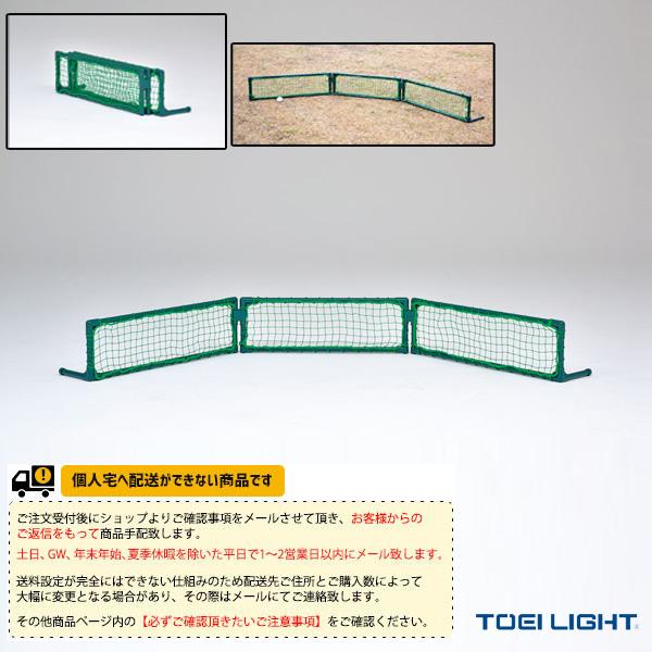 [送料別途]集球ネット(B-2420)『野球 グランド用品 TOEI(トーエイ)』