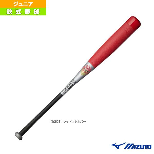 ビヨンドマックス EV/80cm/平均560g/少年軟式用FRP製バット(1CJBY13180)『軟式野球 バット ミズノ』