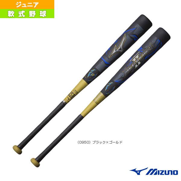 ビヨンドマックス メガキング2/80cm/平均590g/少年軟式用FRP製バット(1CJBY13280)『軟式野球 バット ミズノ』