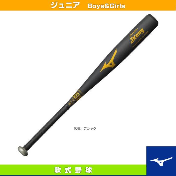 バット ミズノ』グローバルエリート/Jkong/78cm/平均560g/少年軟式用金属製バット(1CJMY13178)『軟式野球 バット ミズノ』, ナルコティーク:ccafd7c8 --- sunward.msk.ru
