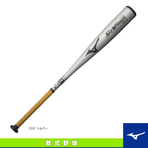 SKYWARRIOR/スカイウォーリア/83cm/平均560g/軟式用金属製バット(1CJMR13083)『軟式野球 バット ミズノ』