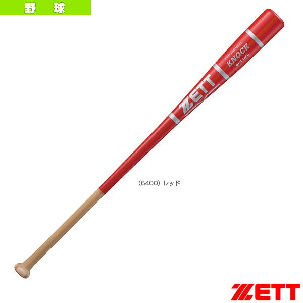 ノックバット/84cm/530g平均/硬式・軟式用(BKT1450)『野球 バット ゼット』
