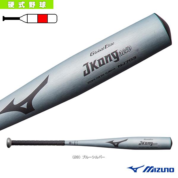 グローバルエリート Jコング エアロ/硬式用金属製バット(1CJMH114)『野球 バット ミズノ』