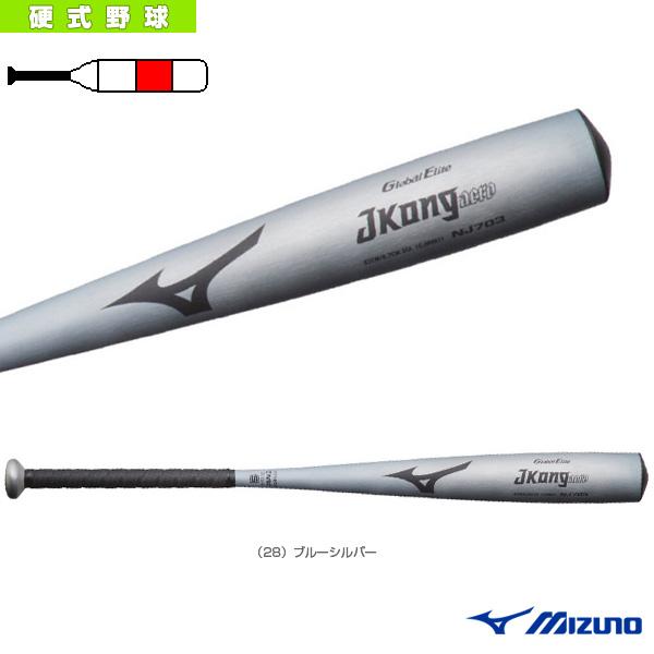 グローバルエリート Jコング エアロ/82cm/平均730g/中学硬式用金属製バット(1CJMH61182)『野球 バット ミズノ』