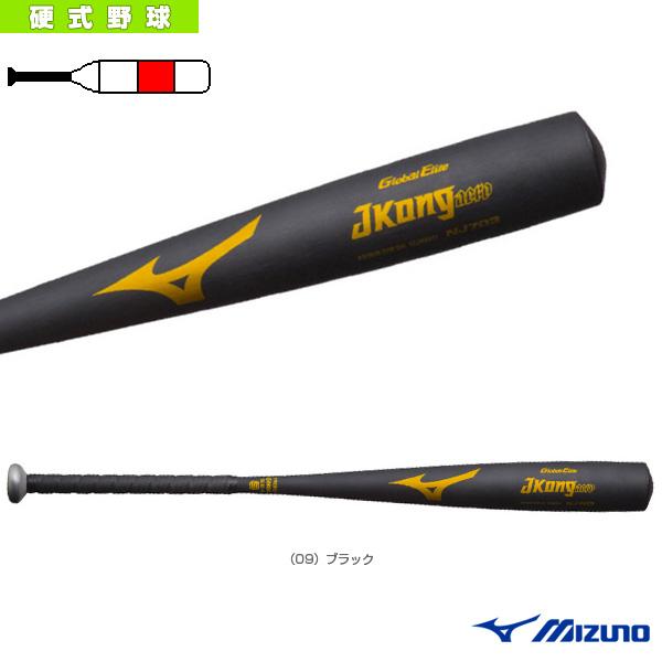 グローバルエリート Jコング エアロ/83cm/平均740g/中学硬式用金属製バット(1CJMH61183)『野球 バット ミズノ』