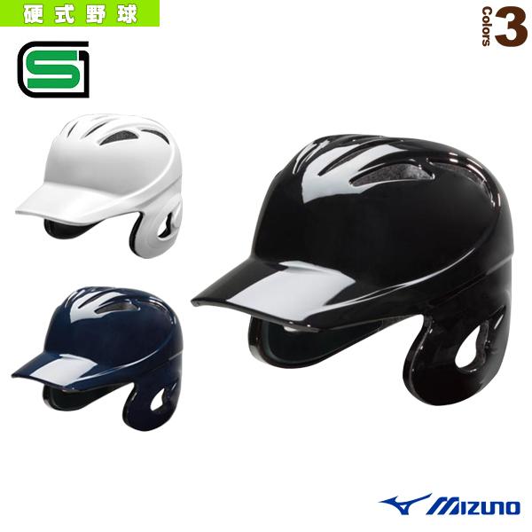 硬式両耳付打者用ヘルメット(1DJHH107)『野球 プロテクター ミズノ』