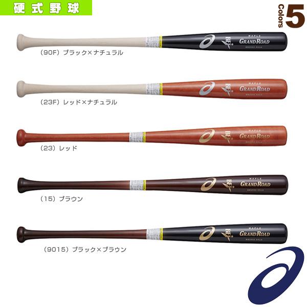 GRAND ROAD/グランドロード/硬式用木製バット/プロモデル(BB2052)『野球 バット アシックス』