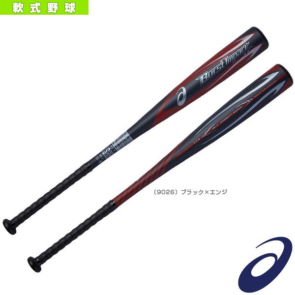 BURST IMPACT EX/バーストインパクト EX/軟式用金属製バット(BB4035)『軟式野球 バット アシックス』