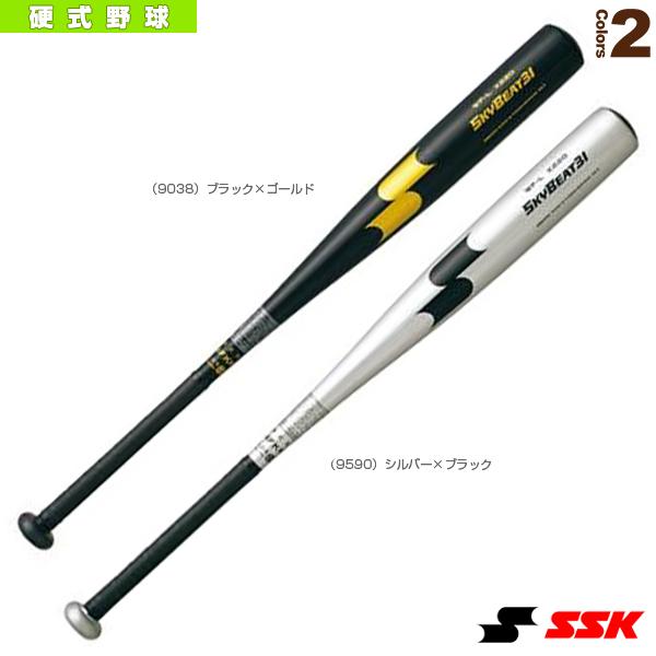 SKYBEAT31/スカイビート31 WF-L/硬式金属製バット(SBB1000)『野球 バット エスエスケイ』