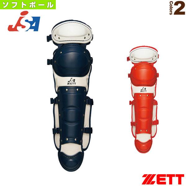 ソフトボール用レガーツ(BLL5370A)『ソフトボール プロテクター ゼット』