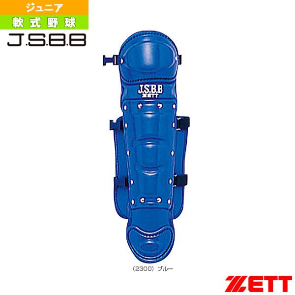 少年軟式野球用レガーツ/ジュニア(BLL7200B)『軟式野球 プロテクター ゼット』