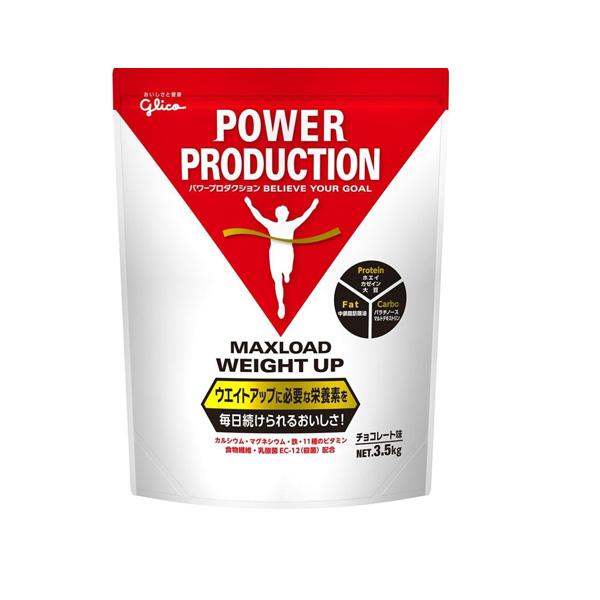 マックスロード ウェイトアップ/チョコレート味/3.5kg(G76039)『オールスポーツ サプリメント・ドリンク グリコ』