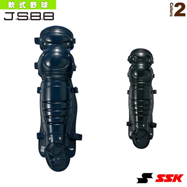 軟式用レガーズ/ダブルカップ(CNL1200)『軟式野球 プロテクター エスエスケイ』