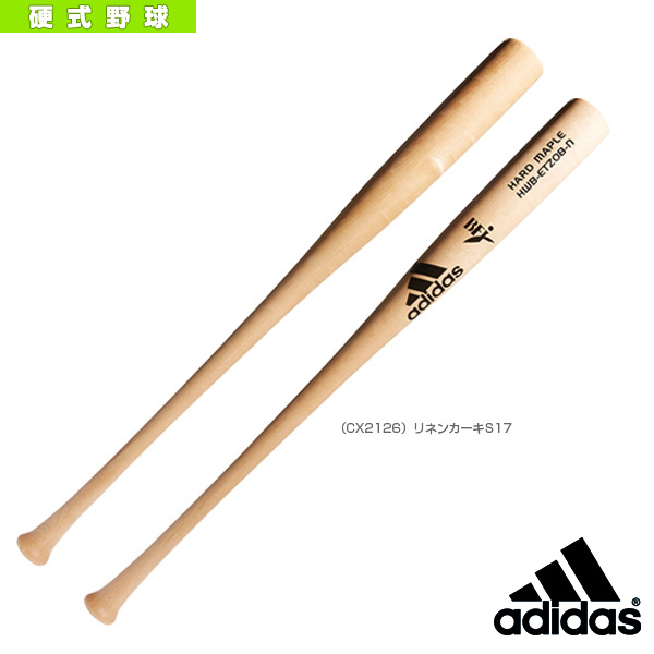 BB硬式木製バット/メイプル F267/西川選手モデル(ETZ08)『野球 バット アディダス』