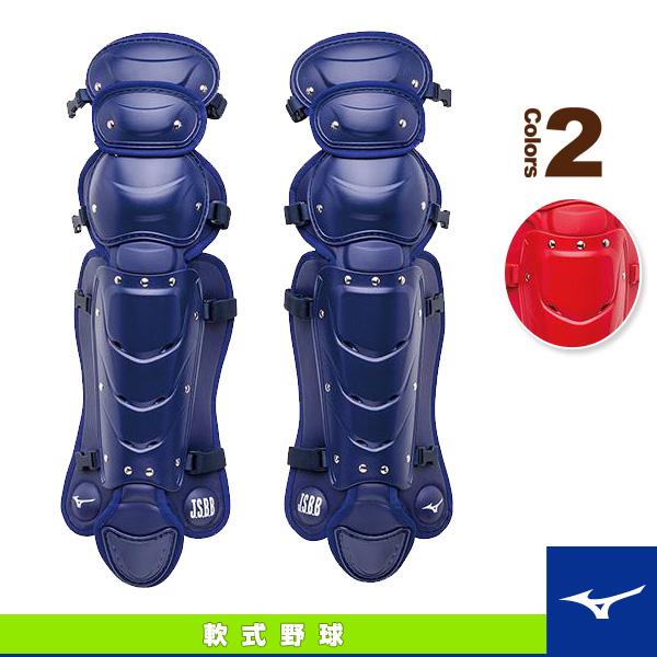 レガーズ/軟式用/キャッチャー用防具(1DJLR100)『軟式野球 プロテクター ミズノ』