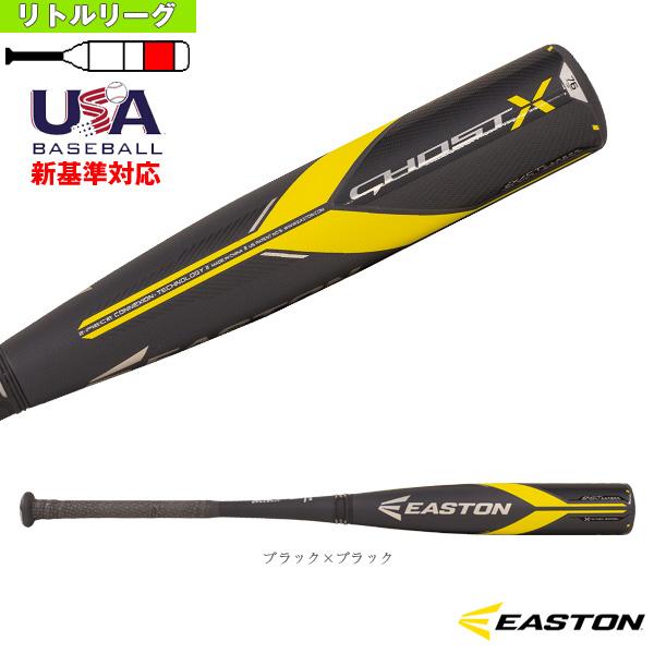 Ghost X/ゴースト エックス/リトルリーグ用FRP製バット(LL18GHX)『野球 バット イーストン』