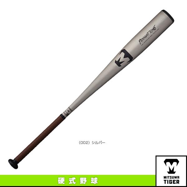 ペナントキング18シリーズ/硬式中学生用/金属製(HBJP)『野球 バット 美津和タイガー』