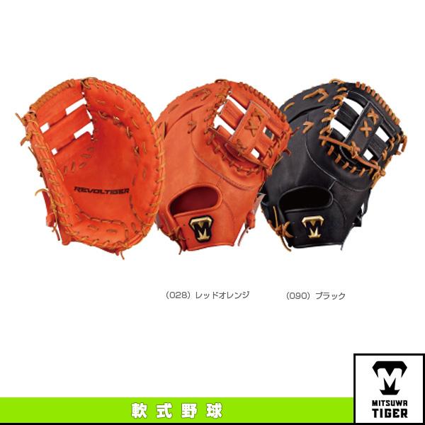 レボルタイガーシリーズ/軟式・一塁手用(RGT18H1B)『野球 グローブ 美津和タイガー』