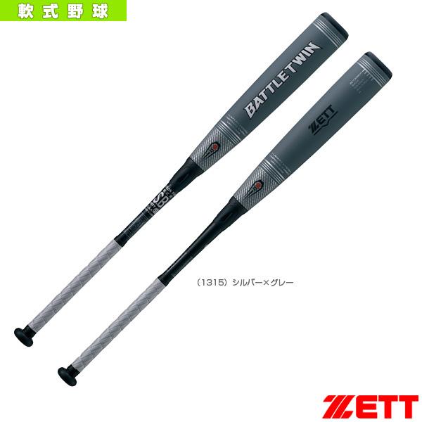 BATTLETWIN/バトルツイン/軟式FRP製バット/限定カラー(BCT30804/BCT30884)『軟式野球 バット ゼット』