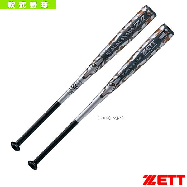 ブラックキャノンZ2/軟式FRP製バット/限定カラー(BCT35804/BCT35884)『軟式野球 バット ゼット』