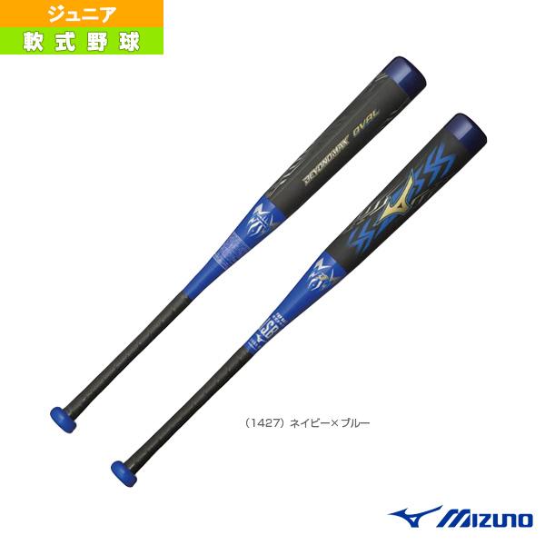 ビヨンドマックス オーバル/76cm/平均570g/少年軟式用FRP製バット(1CJBY13676)『軟式野球 バット ミズノ』