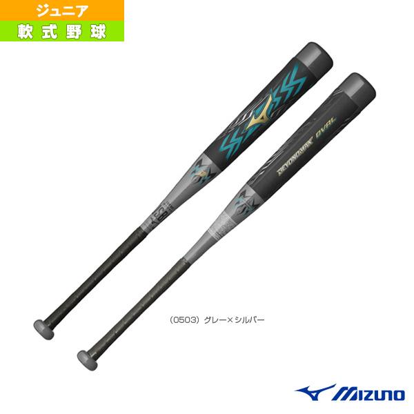 ビヨンドマックス オーバル/80cm/平均590g/少年軟式用FRP製バット(1CJBY13680)『軟式野球 バット ミズノ』
