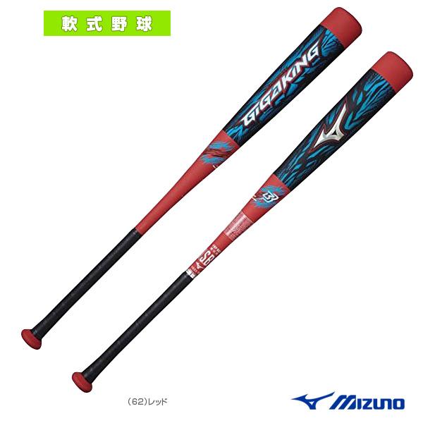 ビヨンドマックス ギガキング/軟式用FRP製バット(1CJBR00884)『軟式野球 バット ミズノ』