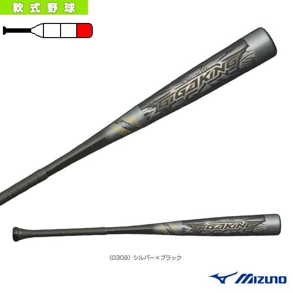 ビヨンドマックス ギガキング/軟式用FRP製バット(1CJBR140)『軟式野球 バット ミズノ』