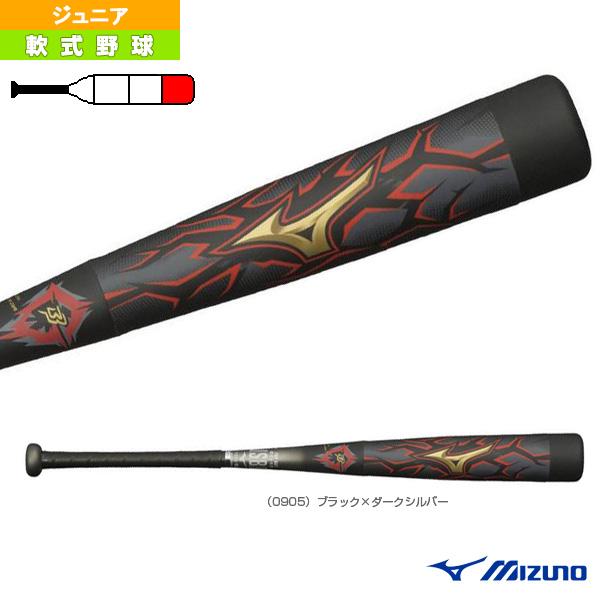 ビヨンドマックス ギガキング/少年軟式用FRP製バット(1CJBY134)『軟式野球 バット ミズノ』