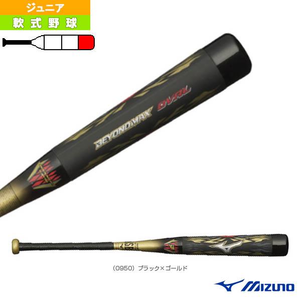 ビヨンドマックス オーバル/80cm/平均590g/少年軟式用FRP製バット(1CJBY13580)『軟式野球 バット ミズノ』