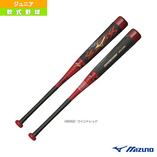 ビヨンドマックス オーバル/78cm/平均580g/少年軟式用FRP製バット(1CJBY13678)『軟式野球 バット ミズノ』
